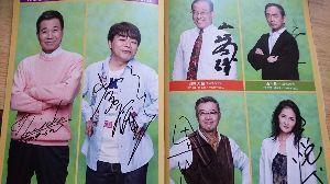 6176 - (株)ブランジスタ  > MデムーロJの貴重なサインや、藤田菜七子Jのも持っていらっしゃるんですよね(笑顔)  リ