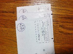 6176 - (株)ブランジスタ ただいま仕事から帰って来ましたε=(ノ゚ー゚)ノ  ポストを開けると、Σ
