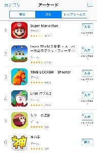 6176 - (株)ブランジスタ 人気 Apple 6位で神ってる!