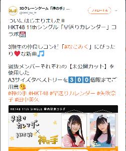6176 - (株)ブランジスタ >ついにはじまりました!! HKT48 11thシングル「早送りカレンダー」コラボ📆 3期生の仲良し