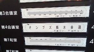 栃木県の2つのオンブズ団体とは・・・。 21日(日)にオンブズ栃木の定例会への招待で参加して来ました。  ちょっと私が問題定義している ヤフ