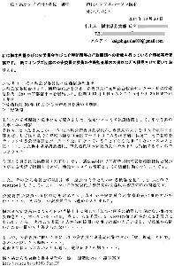 栃木県の2つのオンブズ団体とは・・・。 本日、公安委員会案件のFAXを 栃木県オンブズ団体各位で、 オンブズ栃木 市民オンブズパーソン栃木