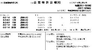 9895 - (株)コンセック 【発明の名称】コンクリートコアの採取装置   昨日特許公開されました