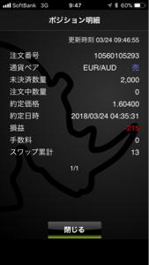eurjpy - 欧州 ユーロ / 日本 円 就寝前に指値してお休みしたら見事に刺さってましたが終値でマイナスに( ˊ꒳ˋ ) ᐝ お試しで良かっ