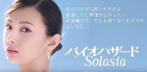 4597 - ソレイジア・ファーマ(株) 景子さん目を覚まして( ;∀;)