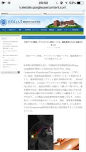 4597 - ソレイジア・ファーマ(株) 中国国内で開発した製薬を優先させたいから。海外製薬のSP-1の承認は国際的にも信用問題になるからいつ
