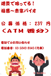 4597 - ソレイジア・ファーマ(株) > 荒井さんよ~ > いまの株価についてコメントしろや!! > ふざけんのもいい加
