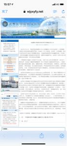 4597 - ソレイジア・ファーマ(株) ちゃんと中国でパイプライン構築してる!!!