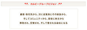 2193 - クックパッド(株) クックパッドの情報システム部長がITmediaで松本晃氏がカルビーで行った改革について聞いている。