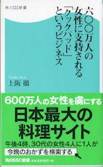 2193 - クックパッド(株) クックパッドには創業者(佐野氏)による著書はありませんが、創業メンバー(小竹 貴子氏)によるものがあ