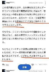 2193 - クックパッド(株) 有言無実行の人 ↓