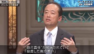 2193 - クックパッド(株) ソースネクストの松田社長が良いこと言ってますね。