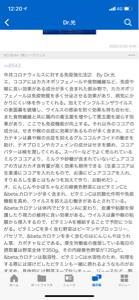 3963 - (株)シンクロ・フード いろんな掲示板で、変人扱い^ ^ コロナよりも酷い幻覚^ ^ 強制入院だろう^ ^