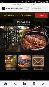 個人日記 名古屋のひつまぶしってここがやっぱり有名です(^^) 熱田神宮の近くですよ(^-^ゞ