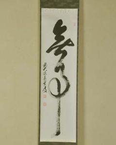 三畳台目⁂夜咄 和敬さんの代わりに軸 「無事」  おやすみなさ~い