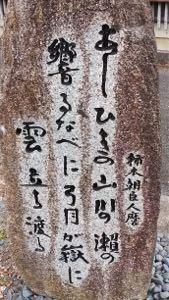三畳台目⁂夜咄 「弓月ヶ岳」大和国三輪山の近くに、古代では弓月ヶ嶽(ゆつきがたけ)と呼ばれる峰があり弓月ヶ嶽頂上近く