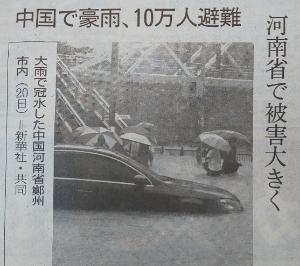 6208 - (株)石川製作所 中国各地では記録的な豪雨で大きな被害が発生している。メディアは冠水した家屋や車両などを報道している。
