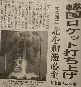 6208 - (株)石川製作所 21日、韓国は初の国産ロケットを打ち上げた。 韓国のロケット技術開発は北朝鮮を刺激して ミサイル開発