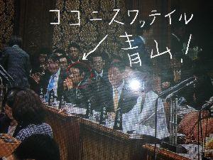 六年間ただ飯を喰うことになる人物を選ぶのか! > なんの見識も持たない青山繁治という男は、ただ国会中継でテレビに映るだけの男だ。太田房江と同
