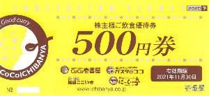 7630 - (株)壱番屋 【 株主優待 到着 】(年2回 100株) 1,000円分優待券 -。