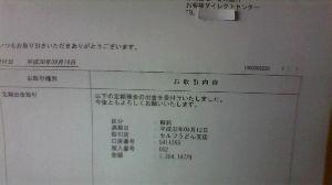 大好きマネー CME23740 3901 1925円 gbpusd1.31051 gbpchf1.26599 ch