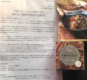 7635 - 杉田エース(株) 株主優待でいただいた【 ごろごろ肉じゃが 】 の代替商品として、 【 牛肉のやわらか煮 】 が送られ