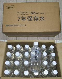 7635 - 杉田エース(株) 選択した優待品が届きました! 7年保存水500mlが24本です。賞味期限が2024年10月11日。か