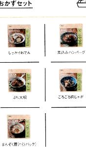7635 - 杉田エース(株) 【 昨年 】まであった 「おかずセット」復活希望 -。