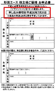 7635 - 杉田エース(株) 【 株主優待 申込書到着 】 今年は 「IZAMESHI(イザメシ)」セット しか選べないないんだな