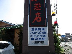 7283 - 愛三工業(株) 大府市共和町のコメダ珈琲店に来て調査。