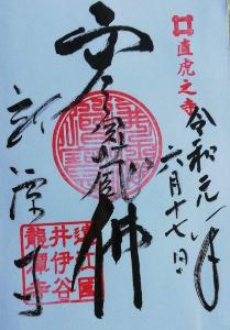 6143 - (株)ソディック 800 円台入り、おめでごわす🎉🎊🎆✨ 龍潭寺の御朱印でごわす😅  ぷっ!