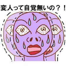 6143 - (株)ソディック キの字の女装老人  投稿過多だな・・・ 精神病とちゃうか?  クスリ飲んどけよw