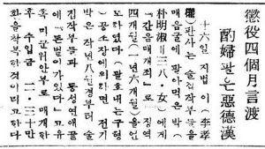 2002年新潟で迷惑防止条例違反(盗撮)で逮捕された吉富智道(当時29歳)って今愛知県に居る? 市議会議員の皆様にもこういう資料を見て欲しいものだ!!       懲役4か月言渡し 酌婦を売った悪