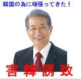 """2002年新潟で迷惑防止条例違反(盗撮)で逮捕された吉富智道(当時29歳)って今愛知県に居る? """"その場にのまれたっちゃあ・・・"""""""