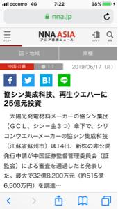 3445 - (株)RS Technologies 再生ウエハーで中国で25万元投資すると 記事あるのが、気になります。