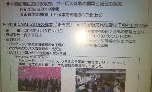 6349 - (株)小森コーポレーション 決算説明資料が21日に出されてたので。。  第5次中期経営計画('16/4~&rsquo