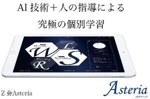 3853 - アステリア(株) zero news  Z会Asteriaは、人とテクノロジーの融合による、まったく新しい通信教育です