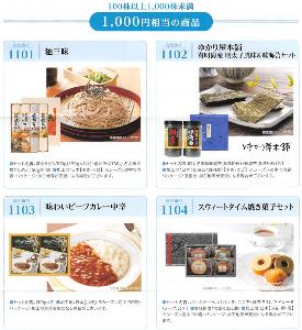 8157 - 都築電気(株) 【 株主カタログ 到着 】100株 1,000円相当 ー。