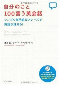 英会話にかけて この本を買い求めた 俄然やる気を起こしてくれます。