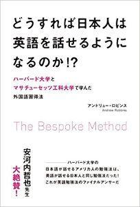 英会話にかけて 「どうすれば日本人は英語を話せるようになるのか!?―ハーバード大学とマサチューセッツ工科大学で学んだ