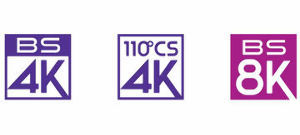 ★☆聖蹟・多摩センター・永山・府中・堀之 来月から4K・8K衛星放送  超高精細映像の4Kと8Kの衛星放送が12月1日午前10時に始まる。視聴