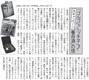 2540 - 養命酒製造(株) 【 2年前(2015年) 】 の今頃の「週刊新潮」の記事。 確かに、養命酒の積極的な広告をよく目にす
