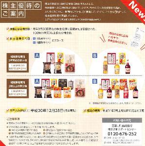 2540 - 養命酒製造(株) 【 株主優待案内 到着 】 100株以上 継続保有3年以上:3,000円相当 に昇格しました -。
