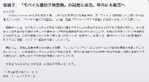 OMX ストックホルム 日本板硝子イン♪(*´ω`*)  あまり騒がれてないけど これはとんでも開発