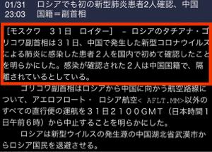 6291 - 日本エアーテック(株) ロシアでも初の感染者が確認されました‼️  気付いてないぜ‼️