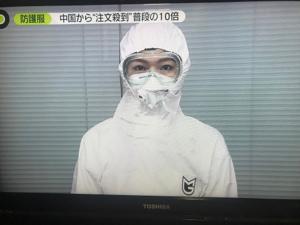 6291 - 日本エアーテック(株) これだね。 今ニュースで出てた。