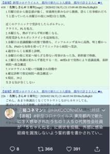 6291 - 日本エアーテック(株) これ、マジでか。  都内で、新幹線移動。。。