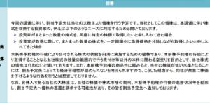 6291 - 日本エアーテック(株) 私も完全に理解はしてないけど、この文面みる限りは空売りしない約束は交わしてるんじゃないかな☺?