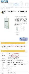 6291 - 日本エアーテック(株) 日本エアーテック パッケージ式排気ユニット