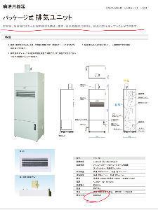 6291 - 日本エアーテック(株) これは今後、全国の病院に増やしていく簡易陰圧病室に装備されます。 定価88万円です。  OSテックだ